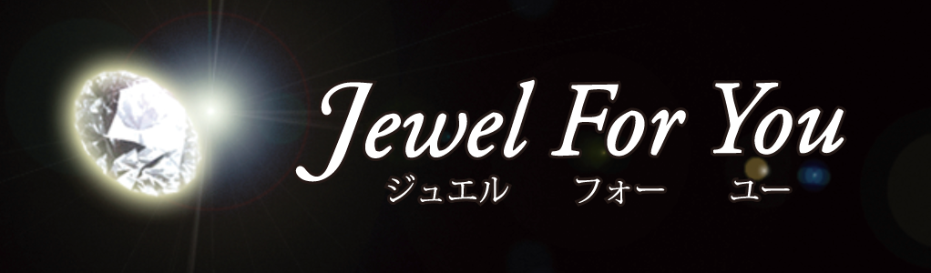 Jewel for you(ジュエルフォーユー)